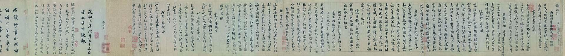 宋 蔡襄 自书诗卷纸本28.2X221.2-1北京故宫