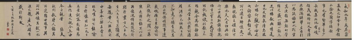 486邓散木-书法手卷