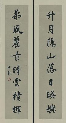 沈尹默 书法对联(八言联)20-100cm