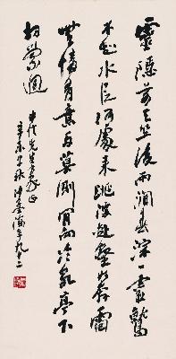 沙孟海 书法34-68cm