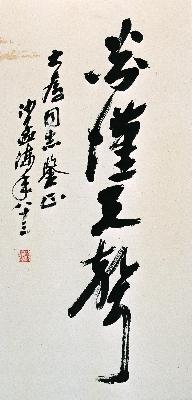 沙孟海 书法43-90cm