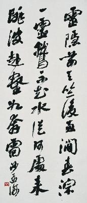 沙孟海 书法44-102cm
