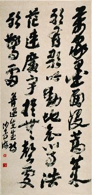 沙孟海 书法53-113cm