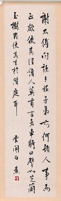 白蕉 书法轴47-153cm