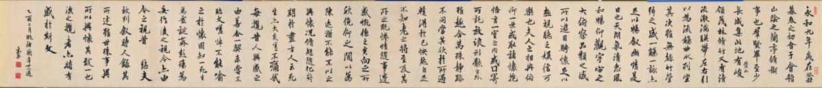 邓散木 书法手卷206-22cm