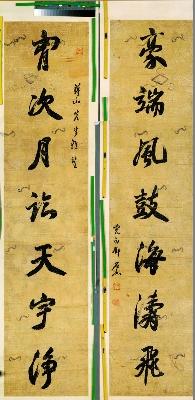 68-清-邓石如-字对