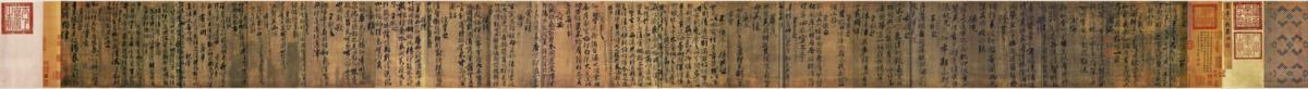 天博011-唐柳公权书兰亭诗绿绢本26.5x365.3