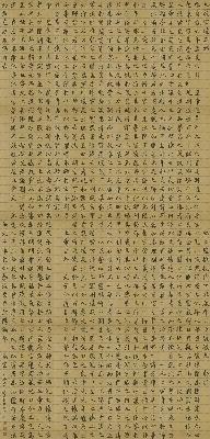 清 姚孟起 临九成宫楷书纸本160x77