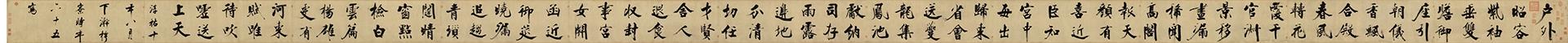 南宋 张即之 行书社甫全文 纸本1257x34