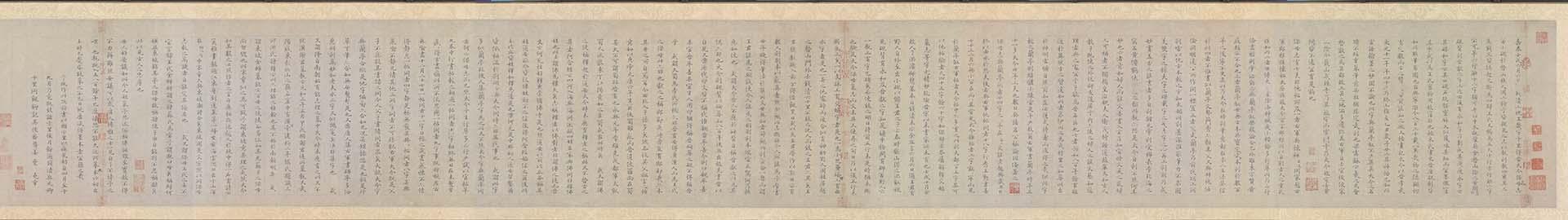 南宋 姜夔 王大令楷书保母砖题跋卷(全卷)纸本36.4X862