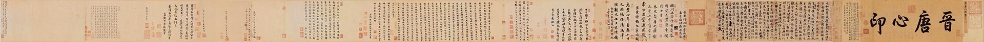唐 冯承素摹兰亭序(全卷新版)纸本24.5x69.9