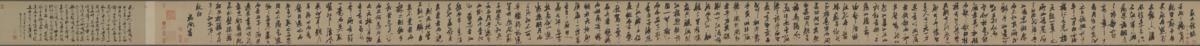 明 张瑞图行草书前赤壁赋30×506