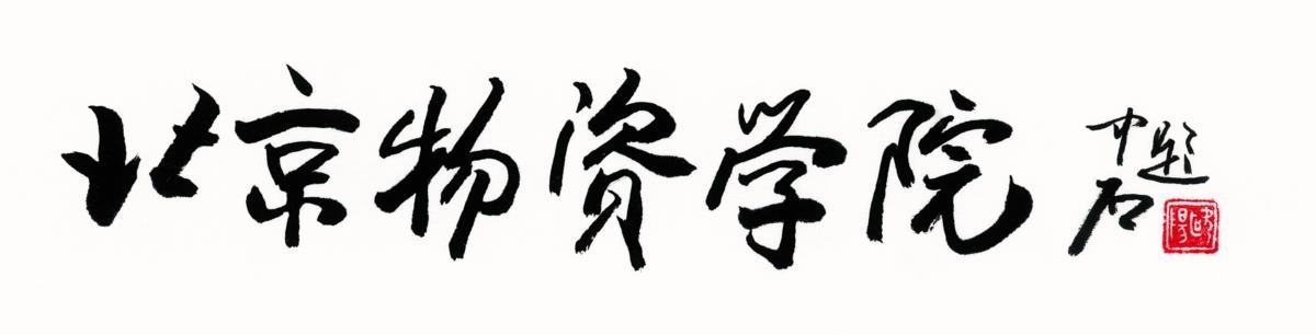 02-欧阳中石-题字-北京物资学院-15x60