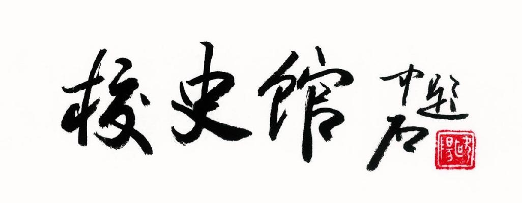 01-欧阳中石-题字-校史馆-15x40