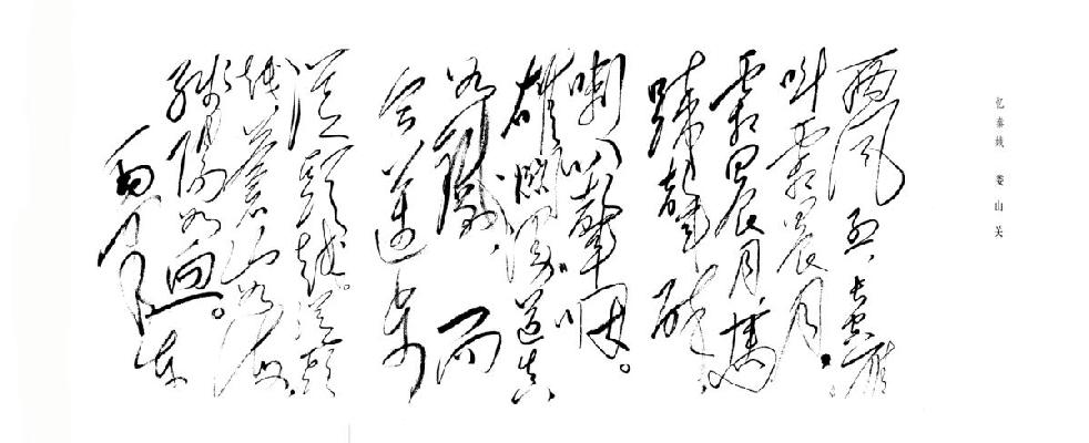 忆秦娥·娄山关