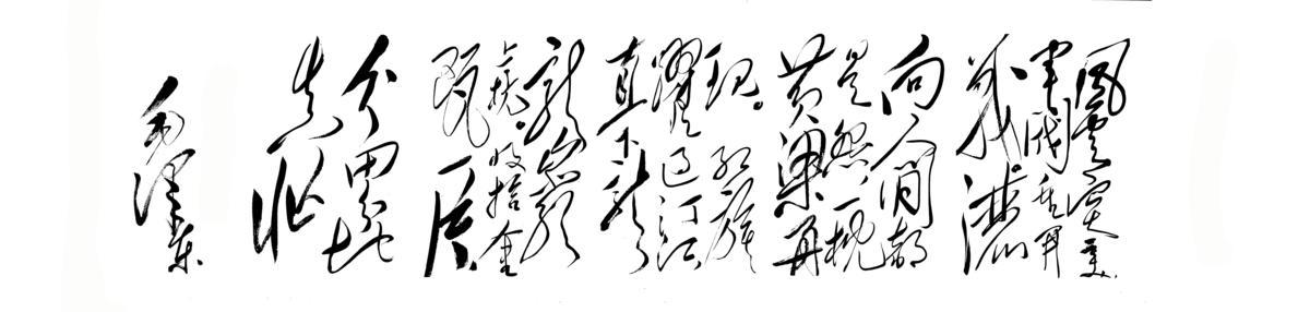 毛主席诗词墨迹 清平乐 蒋桂战争