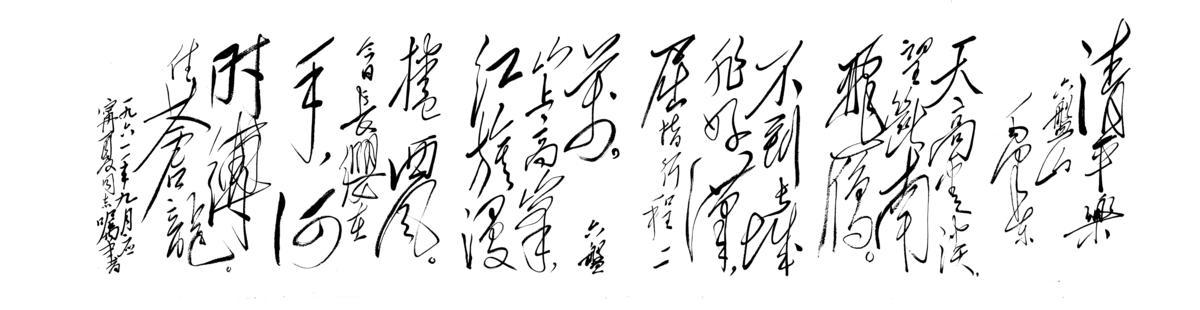 毛泽东-清平乐.六盘山(1935