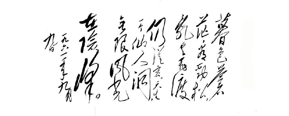 毛泽东-七绝 庐山仙人洞
