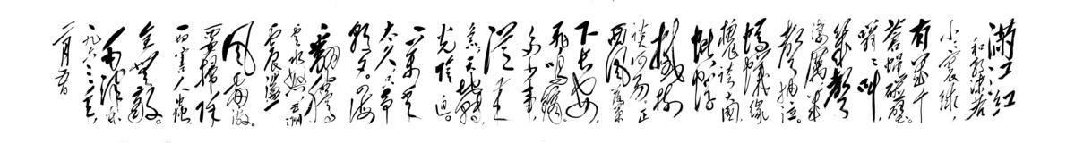 毛泽东-满江红 和郭沫若同志(1963.01