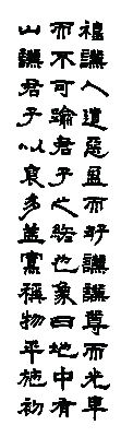 清 邓石如1-2