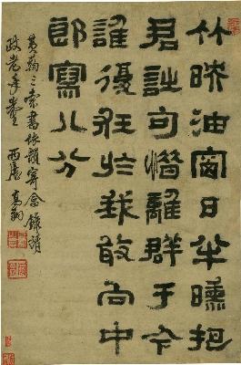 清 高翔-隶书七言绝句轴-X